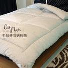 【A級單人(4.5x6.5)棉絨被胎】純棉表布《透氣保暖》優質防螨抗菌 - 可水洗-麗塔LITA-