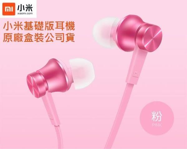 【免運費】【原廠盒裝公司貨】小米活塞耳機【基礎版】入耳式線控耳機,適用 iPhone、Android 等