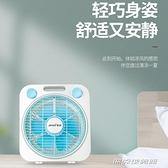 【快出】夏新臺式電風扇家用小風扇學生宿舍鴻運扇電扇床頭靜音小型轉頁扇