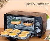 特賣烤箱科順烤箱家用烘焙小型電烤箱烤多功能全自動蛋糕面包迷你小烤箱 LX220v