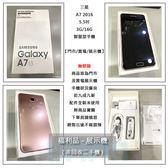 送玻保【拆封福利品】三星 SAMSUNG GALAXY A7 2016 A710Y 5.5吋 3G/16G 指紋辨識 智慧型手機