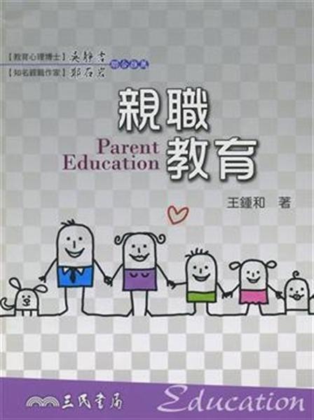 (二手書)親職教育