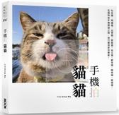 手機拍貓貓【城邦讀書花園】