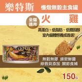 【毛麻吉寵物舖】LOTUS樂特斯 慢燉無穀主食罐 火雞 全貓配方 (150g) 貓罐 罐頭