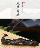 家用創意仿古陶瓷鳳凰香插香薰爐EY1593『M&G大尺碼』