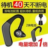 超長待機無線運動藍牙耳機商務耳塞掛耳式4.1立體聲通用型開車