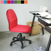 電腦椅 辦公椅 書桌椅 椅子【I0103】小資高彈性無扶手辦公椅   MIT台灣製ac 收納專科