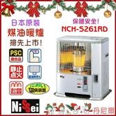 【Nissei 】日本原裝進口 約4-6坪 煤油暖爐 《NCH-S261RD》不用插電~保證安全!