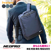 現貨【NEOPRO】多口袋 電腦後背包 雙肩包 B4 商務機能 YKK拉鍊 輕量680克 堅固結構【2-083】