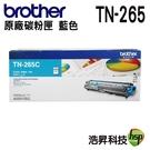 BROTHER TN-265 C 藍色 原廠碳粉匣 適用3170CDW 9330CDW