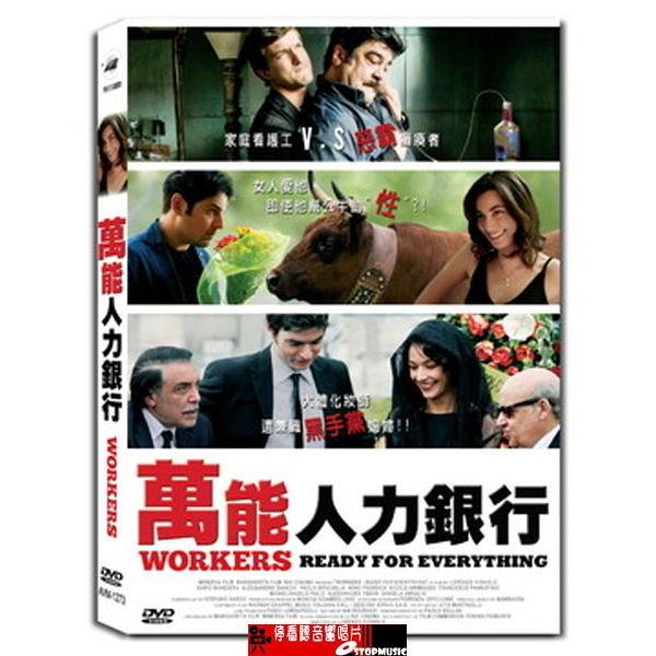 【停看聽音響唱片】【DVD】 萬能人力銀行