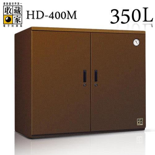 收藏家居家櫥櫃款350L電子防潮箱HD-400M