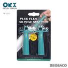 台灣製ORX【矽利康蓋 PW-119-2】保護蓋 保護套 蓋子 可重覆使用 silicone 矽力康抹刀 刮刀工具