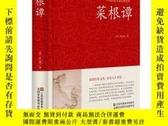 二手書博民逛書店菜根譚-中國傳統文化經典薈萃罕見爲人處世的智慧書jdY21553