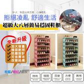 超級大八層簡易穩固鞋櫃 熱銷商品 DIY組合式 鞋櫃 鞋架 鞋架收納 鞋櫃收納
