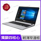 華碩 ASUS X507UB-0331B8250U 灰【i5 8250/15.6吋/MX110 2G/Full-HD/輕薄/窄邊框/Win10/Buy3c奇展】X507U