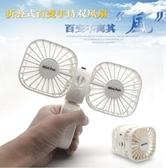 折疊風扇 附掛繩 手持風扇 迷你摺疊 充電風扇 電風扇 隨身風扇 桌立折疊 usb充電 Chic7