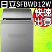 結帳更優惠★HITACHI日立【SFBWD12W】洗脫烘洗衣機