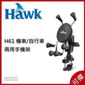 HAWK 浩客 H61 機車&自行車兩用手機架 19-HCM610  黑色 適用3.5吋~6吋適用 公司貨  可傑