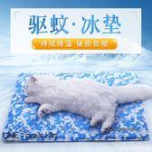 寵物冰墊夏天貓降溫涼墊貓咪用品狗窩睡墊狗狗貓籠涼席墊子不粘毛【狂歡萬聖節】