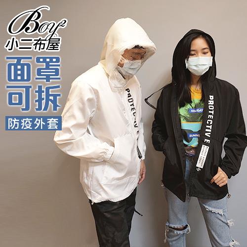 機能外套 大尺碼可拆防護面罩情侶防風防曬連帽夾克(2色)【NQ981005】