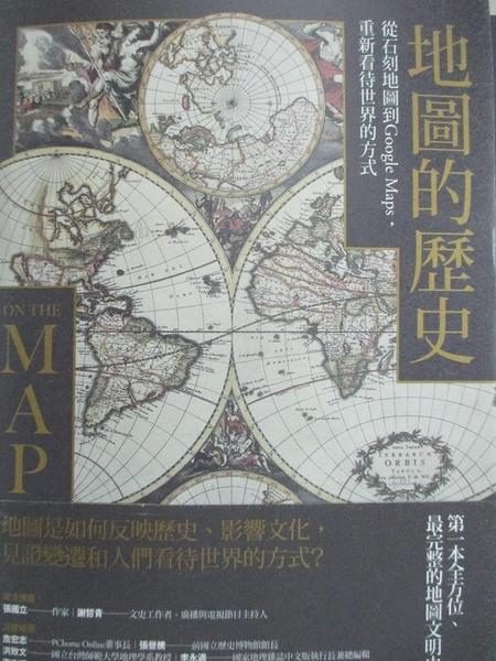 【書寶二手書T1/歷史_EI6】地圖的歷史:從石刻地圖到Google Maps,重新看待世界的方式(二版)_