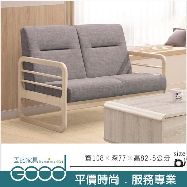 《固的家具GOOD》32-8-ADC 丹妮卡洗白二人座【雙北市含搬運組裝】