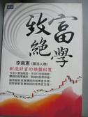 【書寶二手書T1/股票_JMM】致富絕學:創造財富的操盤秘笈_李南憲