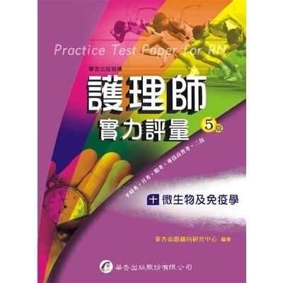 護理師實力評量(10)微生物及免疫學(5版)