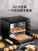 烤箱家用烘焙迷你小型電烤箱多功能全自動蛋糕32升大容量YYP ciyo 黛雅