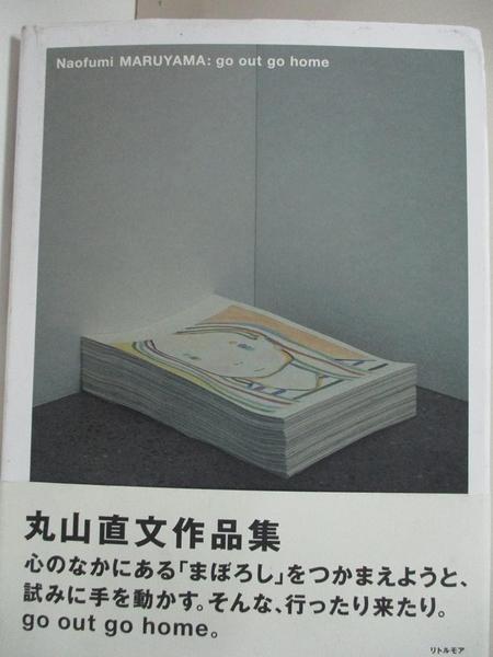【書寶二手書T6/藝術_I5L】丸山直文作品集Go out to home_Naofumi Maruyama(丸山直文)