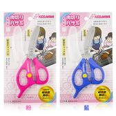 日本 KIDS & MAMA 可攜式食物剪刀 1入 藍色/粉色【BG Shop】2款可選