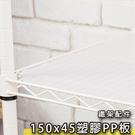 探索生活 鐵架專用150x45cmPP板 收納架 置物架 鞋櫃