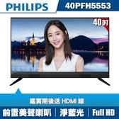 限時殺▼[送HDMI線]PHILIPS飛利浦 40吋FHD液晶顯示器+視訊盒40PFH5553