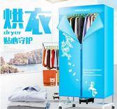 乾衣機 烘乾機家用速乾衣雙層便攜乾衣機小孩衣服烘乾機可拆卸衣櫃 曼慕衣柜 JD