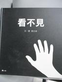 【書寶二手書T9/少年童書_ZBU】看不見_蔡兆倫