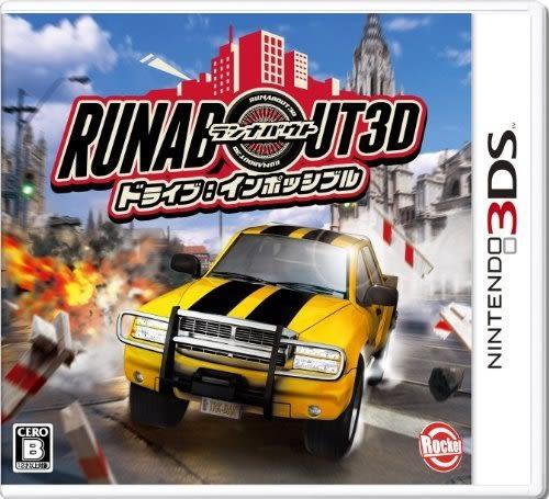 3DS 衝鋒飛車 3D:極限操控(日版‧日本機專用)