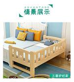 兒童床男孩單人床女孩公主床實木床邊床加寬床帶護欄嬰兒拼接大床 igo摩可美家