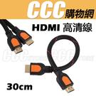 30cm HDMI線 超短線 公對公影音...