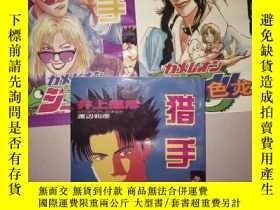二手書博民逛書店獵手變色龍罕見1-3Y17747 井上雄彥 德宏出版社 出版19