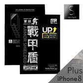 Mr.com 戰甲盾S級制震奈米防爆3D滿版玻璃保護貼 (iPhone 8 Plus)