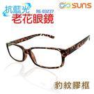 台灣製 抗藍光 老花眼鏡 豹紋膠框 標準局檢驗合格 高硬度耐磨鏡片 配戴不暈眩