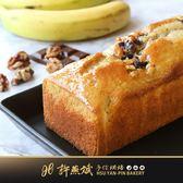 世界金廚冠軍【許燕斌手作烘焙】香蕉巧克力蛋糕★人氣伴手禮