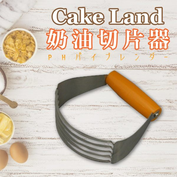 日本【Cake Land】奶油切片器