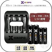 《飛翔無線3C》OXOPO XS系列 三號+四號快充鋰電池2+2入 + USB四槽充電座◉公司貨◉1.5V