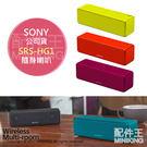 【配件王】公司貨 SONY SRS-HG1 高音質震撼 音樂串流 NFC 無線 藍牙揚聲器
