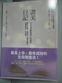 【書寶二手書T5/勵志_HFA】讚美日記-日本最受歡迎的生命課程_手塚千砂子