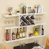 壁掛酒櫃酒架墻上置物架現代簡約菱形酒格餐廳掛壁掛式家用紅酒架  【PINKQ】