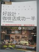 【書寶二手書T1/行銷_ZAF】好設計,咖啡店成功一半:...咖啡店裝潢設計解剖書