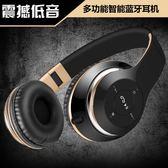無線藍芽有線兩用耳機耳罩頭戴式手機平板電腦通用高音質插卡耳麥
